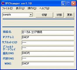 フリーソフト IPChanger