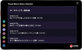 フリーソフト Trend Micro News Checker