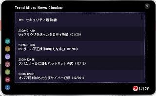 フリーソフト Trend Micro News Checker
