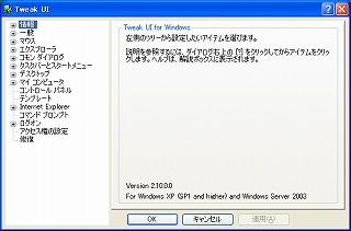 フリーソフト Tweak UI