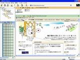 フリーソフト Website Explorer