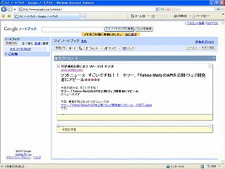 フリーソフト  Googleノートブック