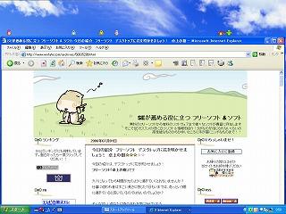 フリーソフト 「窓の鳥 〜ぴよどり〜」.