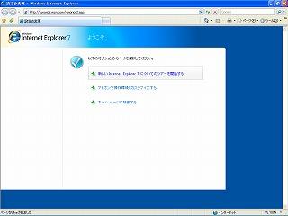 フリーソフト IE7_7