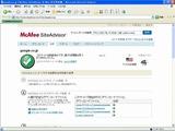 フリーソフト McAfee SiteAdvisor2