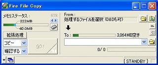 フリーソフト Fire File Copy