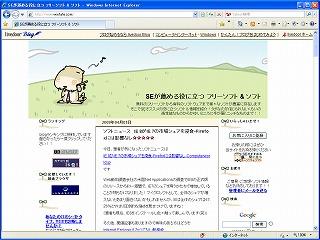 フリーソフト Internet Explorer 8