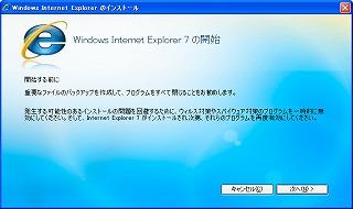 フリーソフト IE7_1