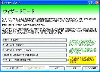 フリーソフト すっきり!! デフラグ