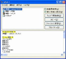 フリーソフト コピット!