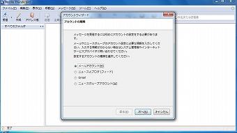 フリーソフト Mozilla Thunderbirdの複数管理-6