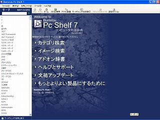フリーソフト Buntetsu Pc Shelf 7