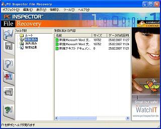 フリーソフト PC Inspector File Recovery