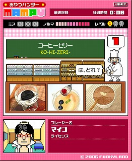 フリーソフト おやつハンターMAMPY 洋菓子編