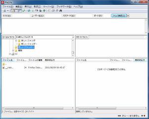 フリーソフト Filezilla