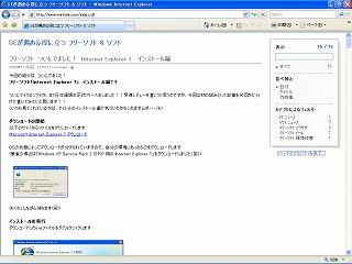 フリーソフト IE7_お気に入り3