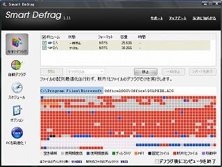 フリーソフト Smart Defrag