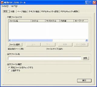 フリーソフト 瞬簡PDF ZERO