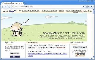 フリーソフト Google Chrome