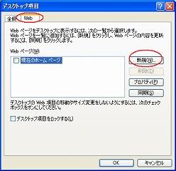 デスクトップWeb付箋02