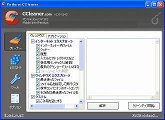 フリーソフト CCleaner