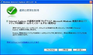 フリーソフト IE7_3