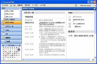フリーソフト EssentialPIM