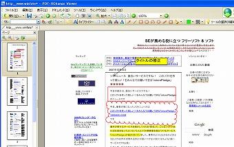 フリーソフト PDF-Viewer