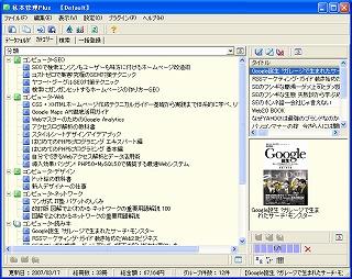 フリーソフト 私本管理Plus