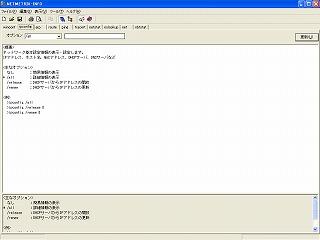 フリーソフト NETMETRIX-INFO