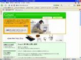 フリーソフト Grani