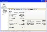 フリーソフト HDD Health