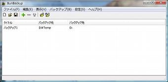 フリーソフト BunBackup