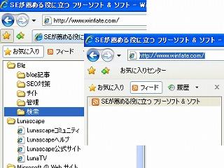 フリーソフト IE7_お気に入り2