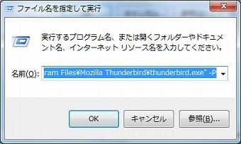フリーソフト Mozilla Thunderbirdの複数管理-2