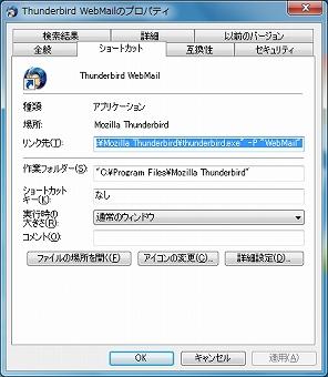 フリーソフト Mozilla Thunderbirdの複数管理-5