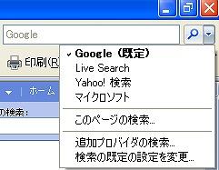 フリーソフト IE7_検索ボックス2