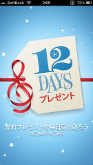 フリーソフト iTunes 12 DAYS プレゼント