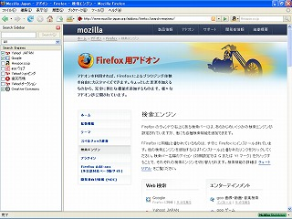 フリーソフト Firefox Search Sidebar