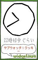 フリーソフト ゆる時計(仮)
