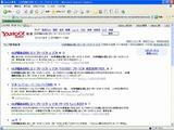 フリーソフト McAfee SiteAdvisor1