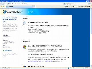 フリーソフト IE7_5