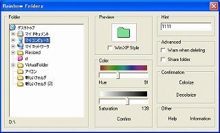 フリーソフト Rainbow Folders