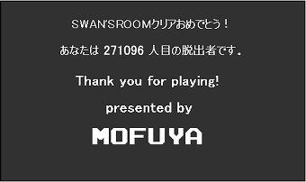 無料ゲーム SWAN'S ROOM2