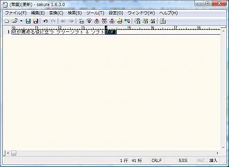 フリーソフト サクラエディタ