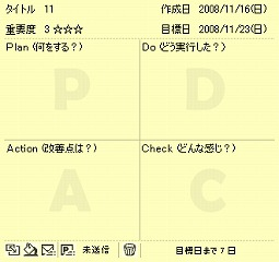 フリーソフト PDCAデスクトップ付箋