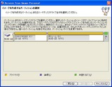 ソフトウェア Acronis TrueImage Personal