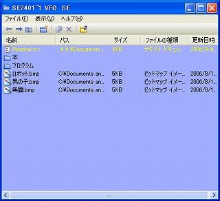 フリーソフト Use Virtual Folder