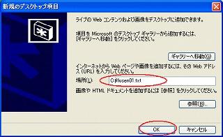 デスクトップWeb付箋03