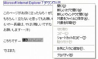 フリーソフト IE7_タブ3